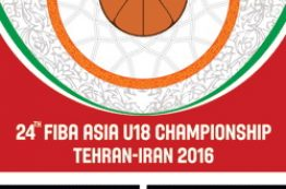 بیست و چهارمین دوره مسابقات بسکتبال قهرمانی جوانان زیر 18 سال آسیا – تهران 2016