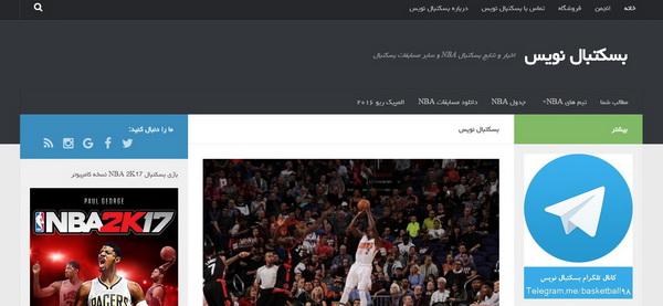 کاهش فعالیت وبلاگ بسکتبال نویس